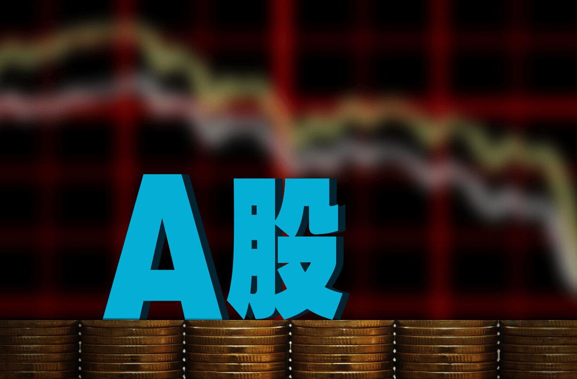 中国股市:A股三个变数来了,周四,股市走势前瞻