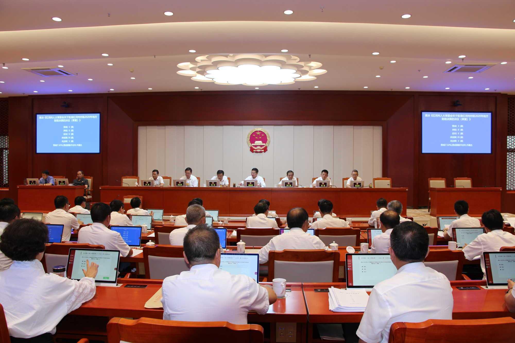 州十二届人大常委会第二十八次会议闭幕
