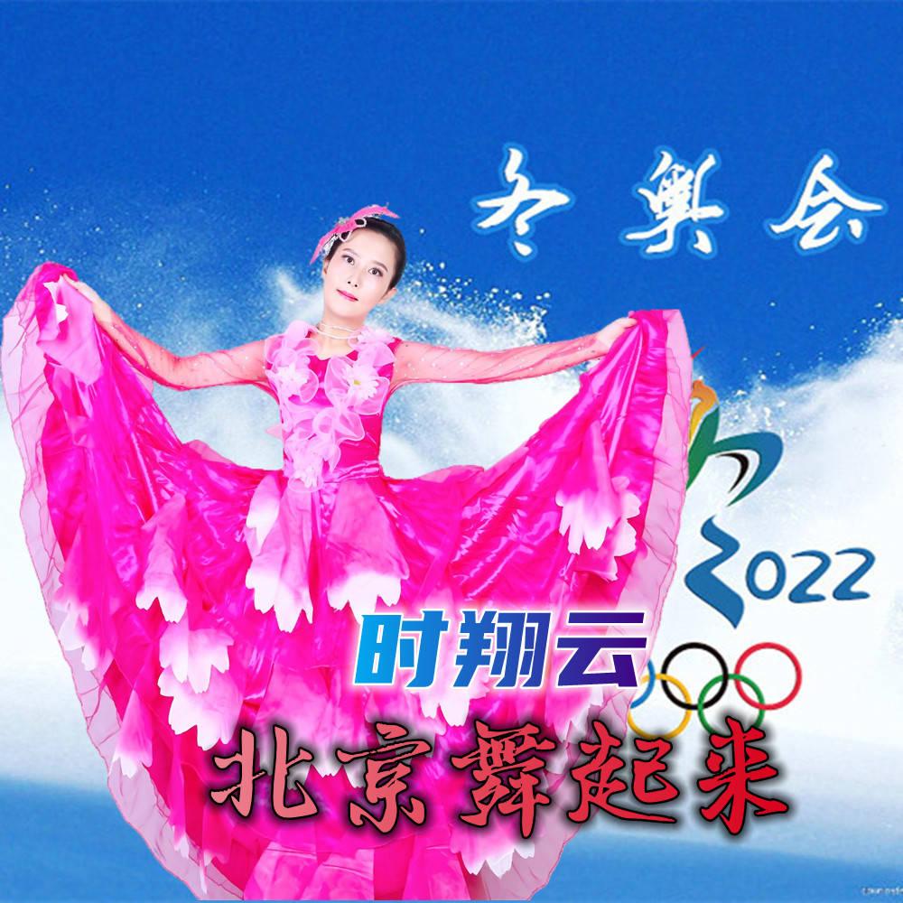 2021时翔云原唱歌曲《北京舞起来》即将出品
