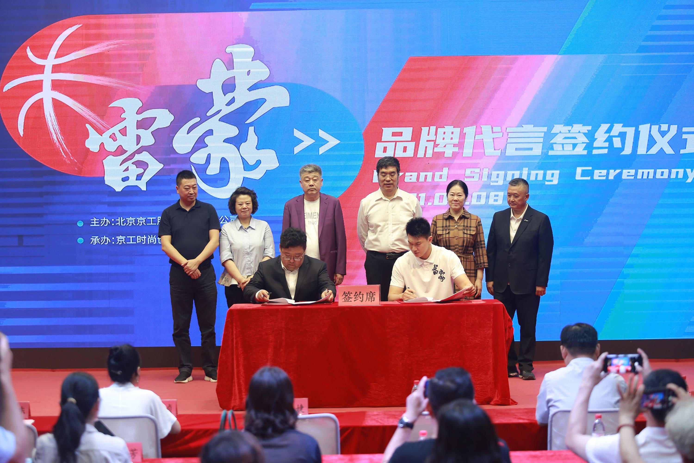 首钢男篮队员雷蒙签约雷蒙品牌发布会在北京举行