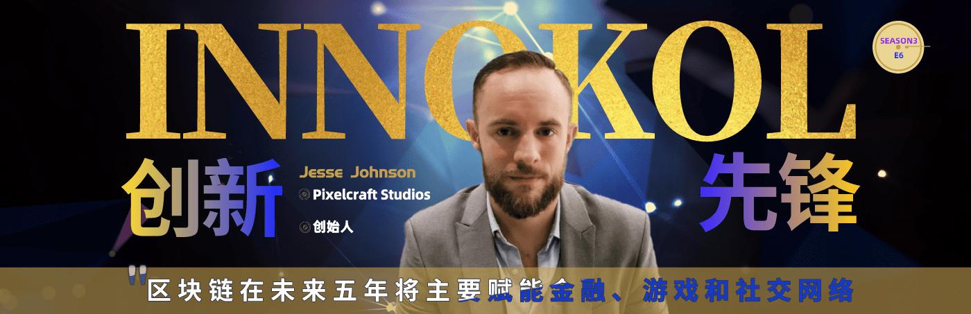 InnoKOL   Jesse Johnson:区块链在未来五年将主要赋能金融、游戏和社交网络