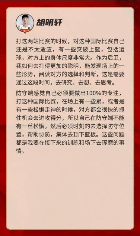 胡明轩:国际大赛身体对抗更强 需打法更聪明防守更专注_娱乐棋牌登录