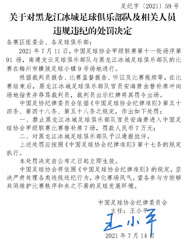 足协罚单:黑龙江队官员指责辱骂裁判 禁赛7场罚7万