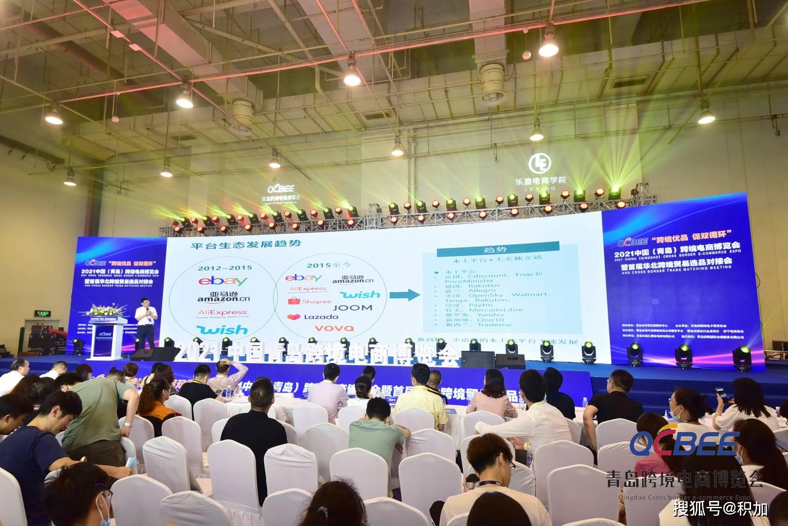 积加2021中国(青岛)跨境电商博览会暨首届华北跨境贸易选品对接会
