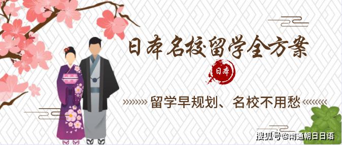 【南通朝日】日本语言学校需要读多久?