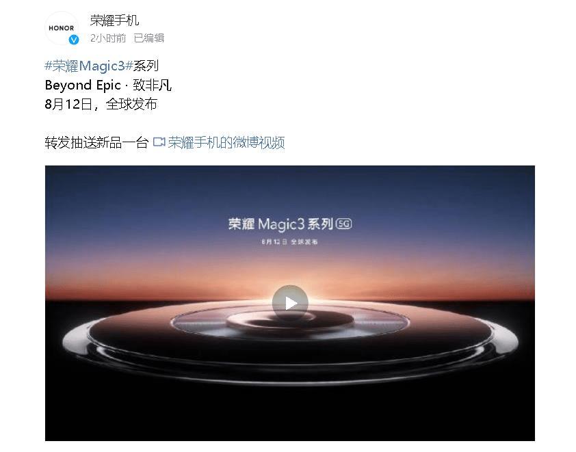 荣耀预热Magic 3,这是要冲击TOP3?