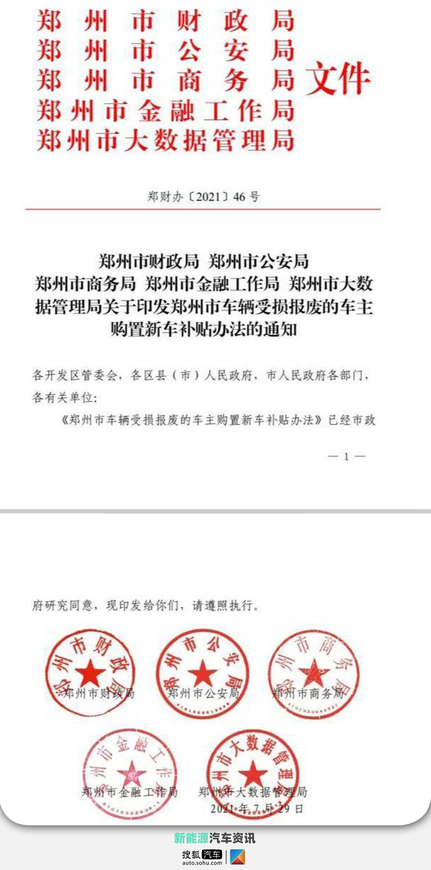 郑州市为受损、报废车主提供新能源车购置补贴jac