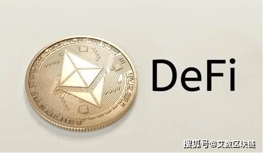 DeFi正在占领华尔街?DeFi平台到底有哪些特点?