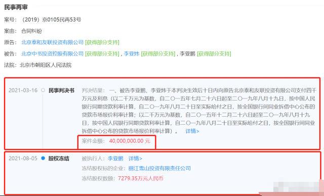丽江雪山投资有限责任公司新增一条股权冻结信息