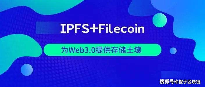 Web3.0时代,IPFS与Filecoin能起到什么作用?  第4张 Web3.0时代,IPFS与Filecoin能起到什么作用? 币圈信息