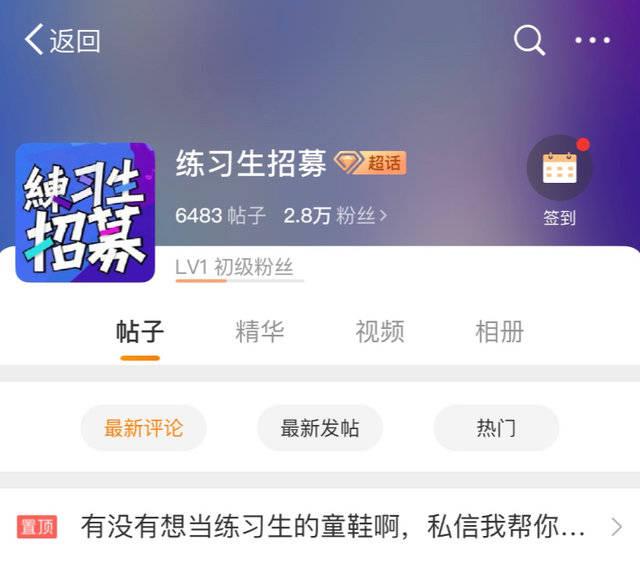 """切实保护青少年利益 揭秘""""演艺练习生""""招募乱象"""