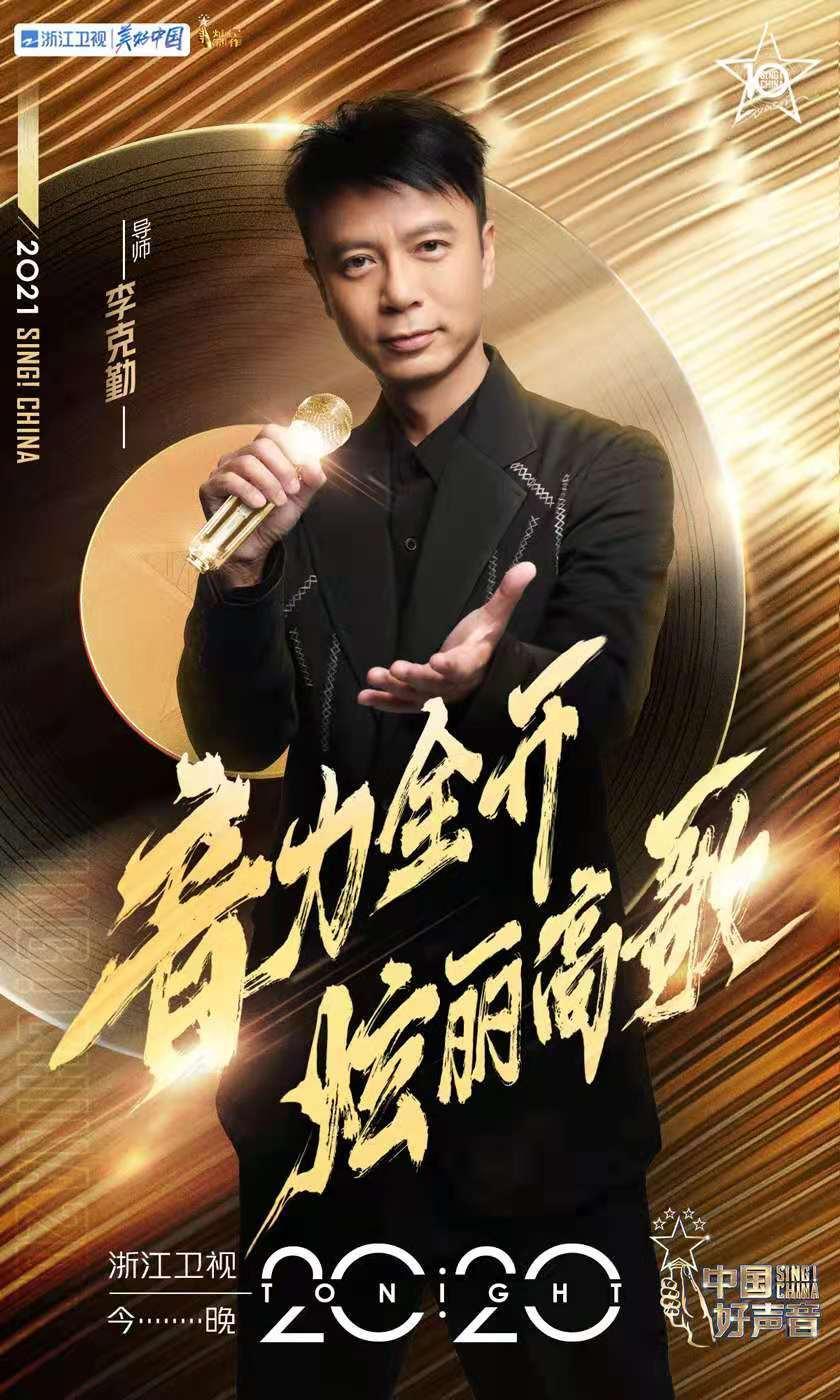 团队列表再次更新 李克勤《中国好声音》专业评论不断被好评