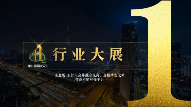 """农业农村部中国农村杂志社助力""""深农会"""" -伽5自媒体新闻网"""
