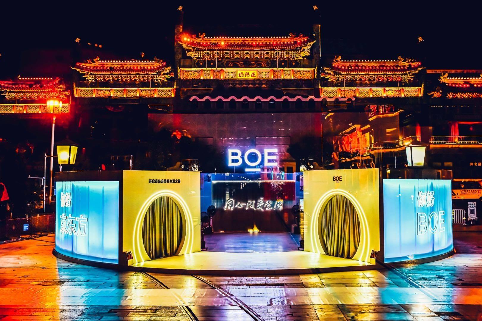 "BOE(京东方) ""你好BOE""美好生活馆全面启动 创新科技赋能品质生活-最极客"