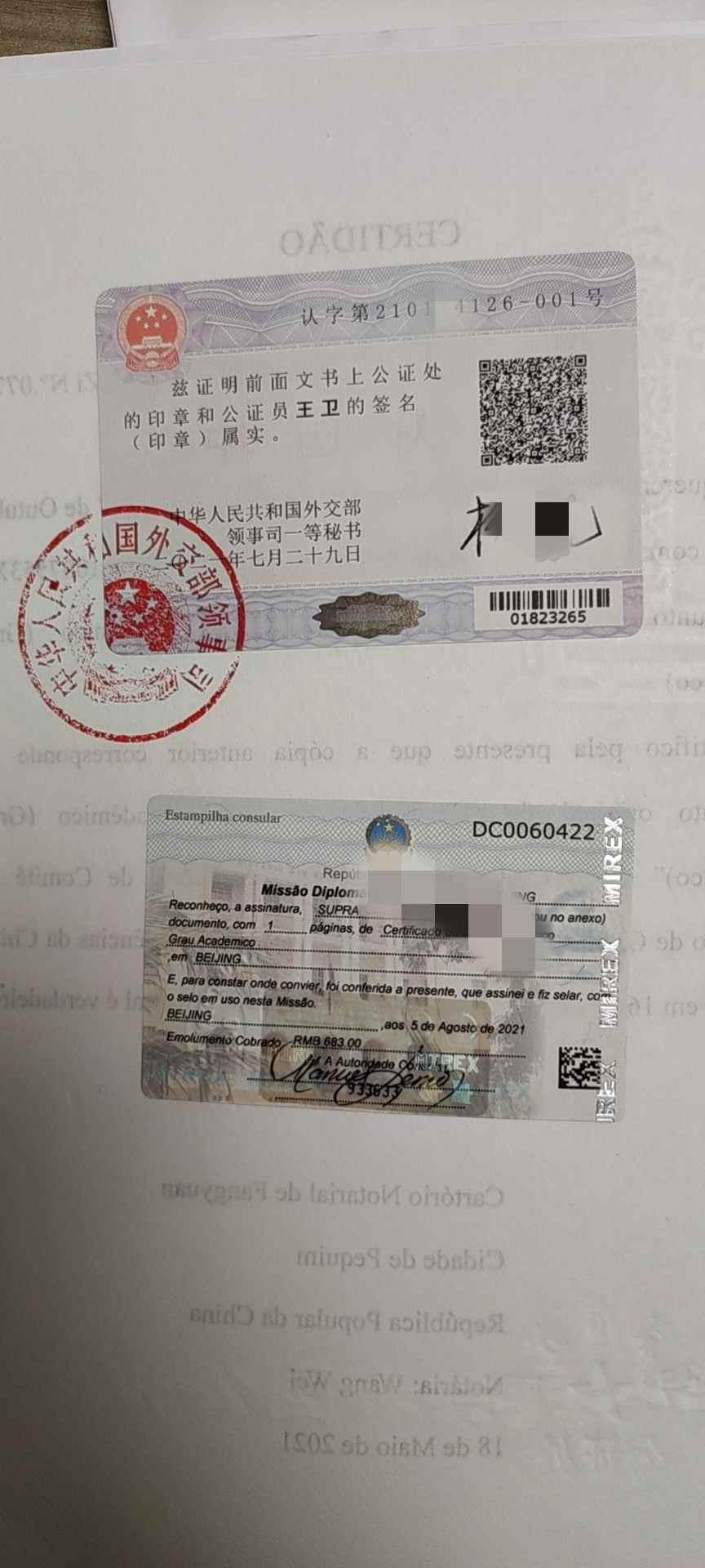 中国单身证明公证双认证干货分享,不走弯路