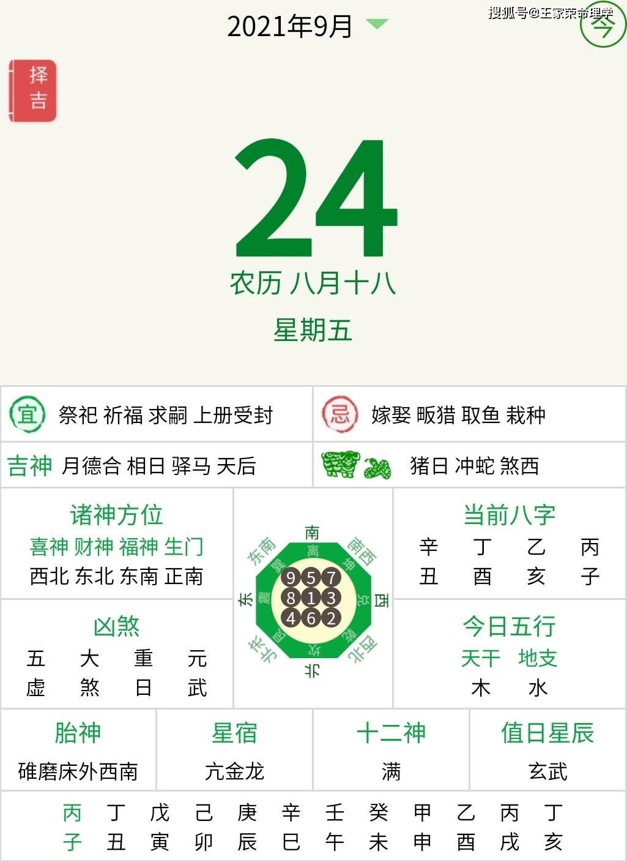 每日生肖运势 查询运程 2021年9月24日