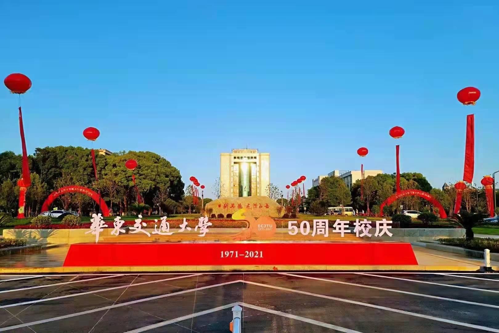 清晨下的华东交通大学