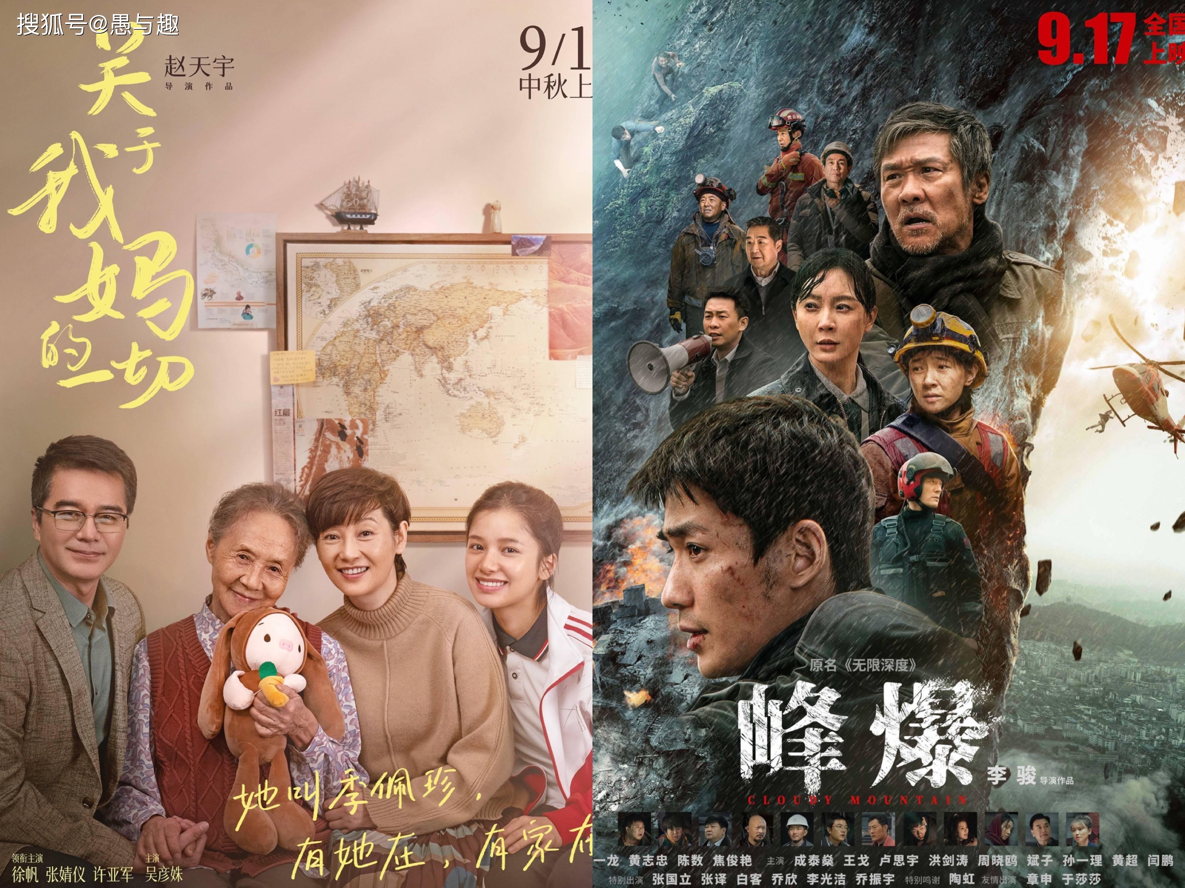 国庆档将至,你猜《我和我的父辈》与《长津湖》票房差距,会是多少倍?
