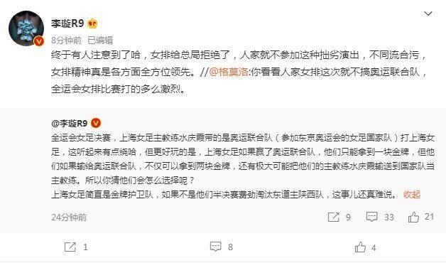 全运女足赛事被讽拙劣演出同流合污 上海决赛若输能拿2金