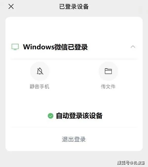 微信史诗级更新?PC版支持自动登录了!