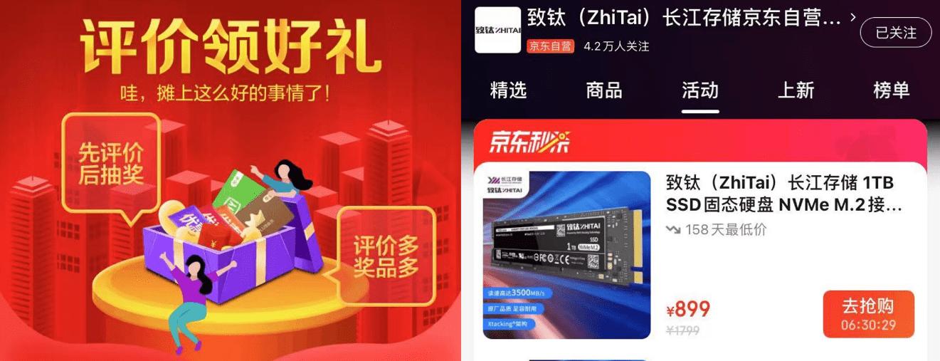 长江存储致钛品牌周年庆,全线产品京东大促,评价有礼