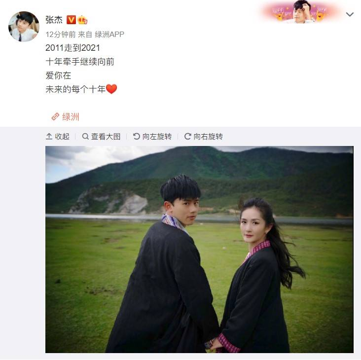 张杰发文庆祝结婚十周年:十年牵手继续向前