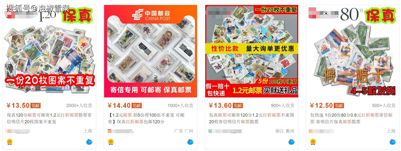 8角卖4角、1.2元卖0.6元,数量众多的打折邮票是从哪里来的?