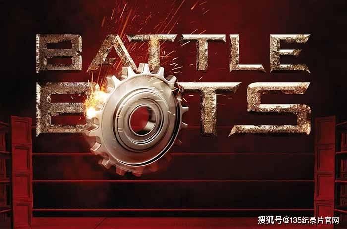 科学竞技纪录片《机器人大战 BattleBots》第1-5季