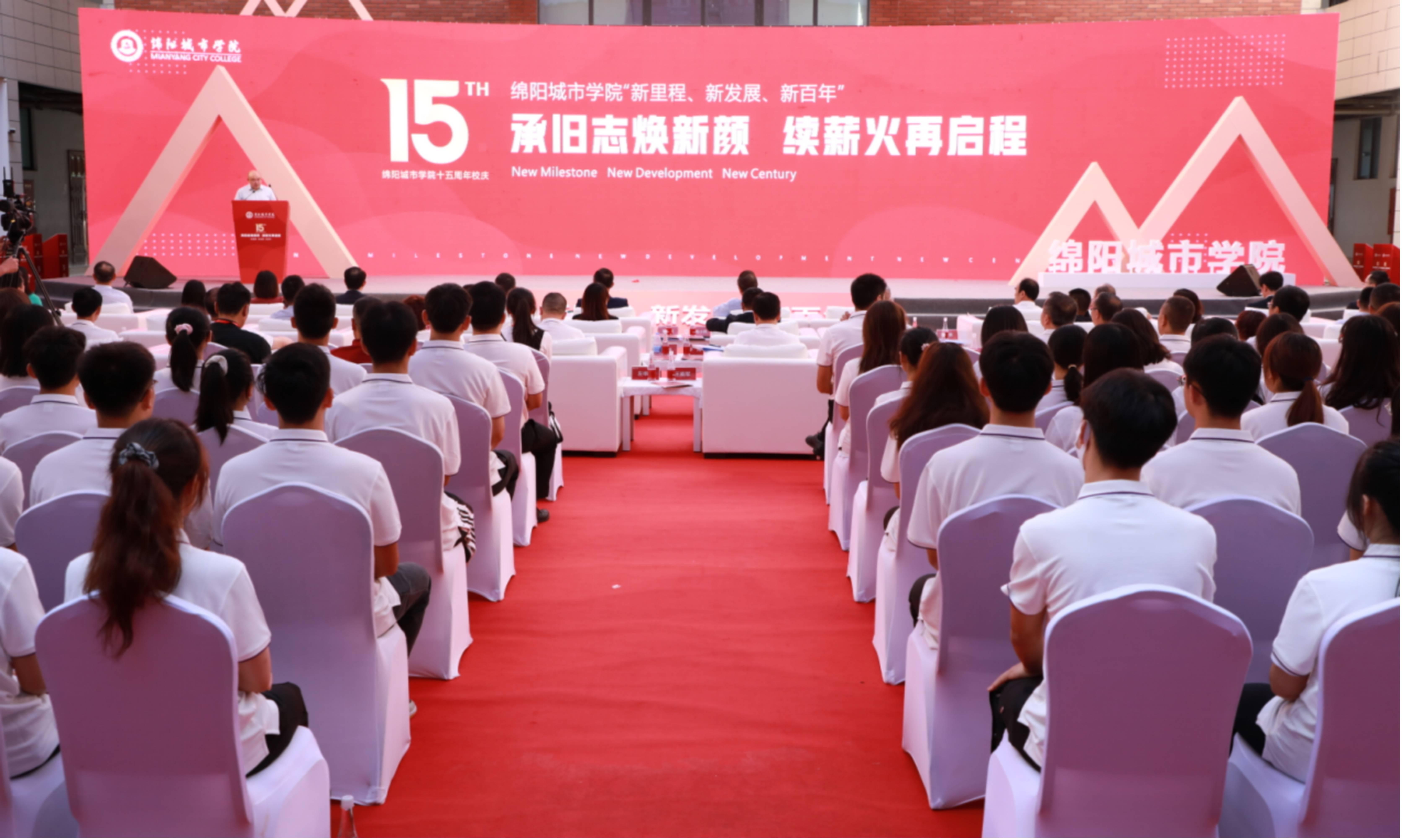 绵阳城市学院成功举办十五周年校庆暨新校名启用仪式活动