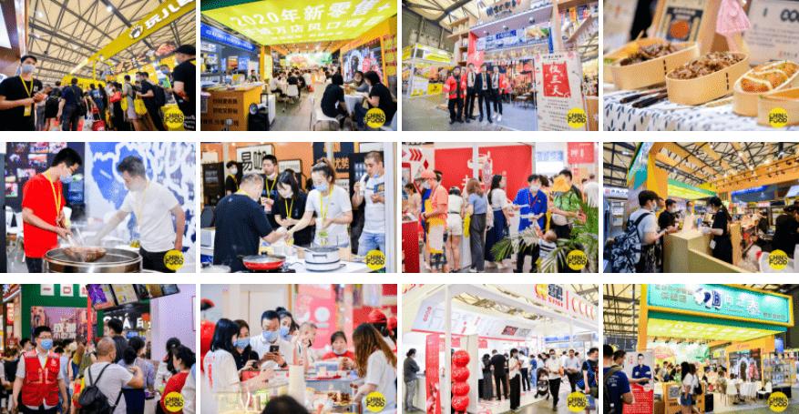 2022上海国际餐饮加盟展(CHINA FOOD餐饮加盟展)