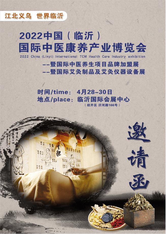 2022中国(临沂)国际中医康养行业博览会招展开始啦!
