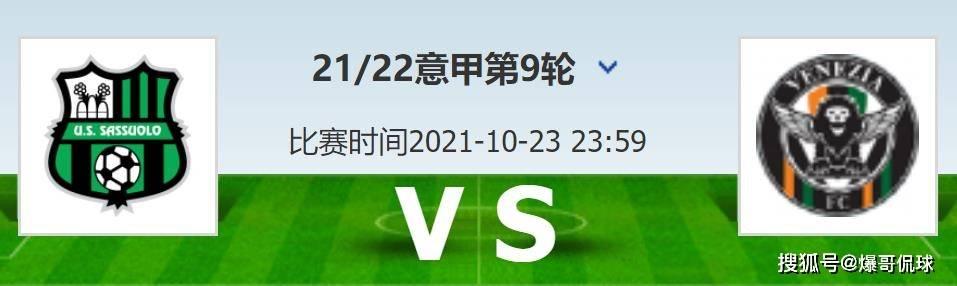 【10.23爆哥侃球】今日公推:意甲 萨索洛vs威尼斯+精选其他5场比赛                                   图1
