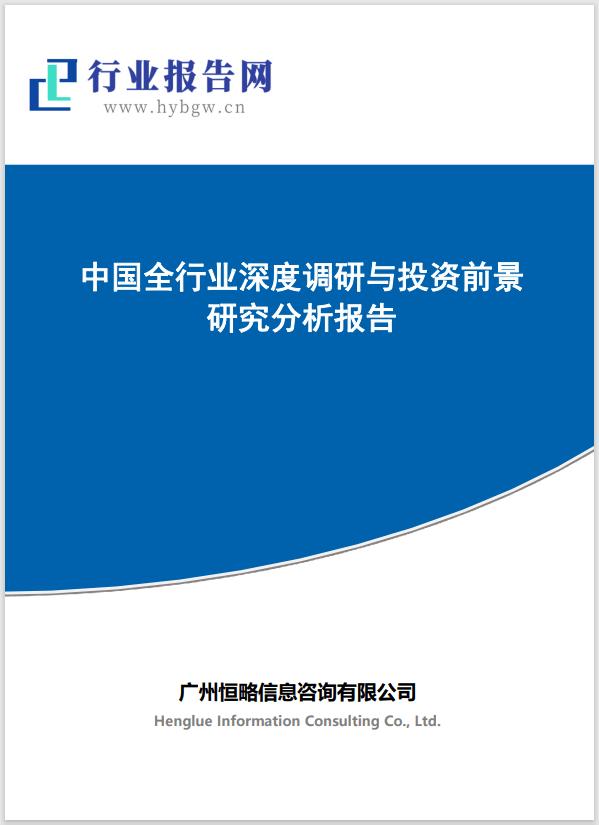 2021-2027年中国芯片行业深度调查与市场全景评估报告
