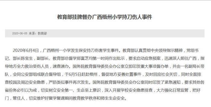 广西梧州一小学保安持刀伤人致39伤 教育部挂牌督办