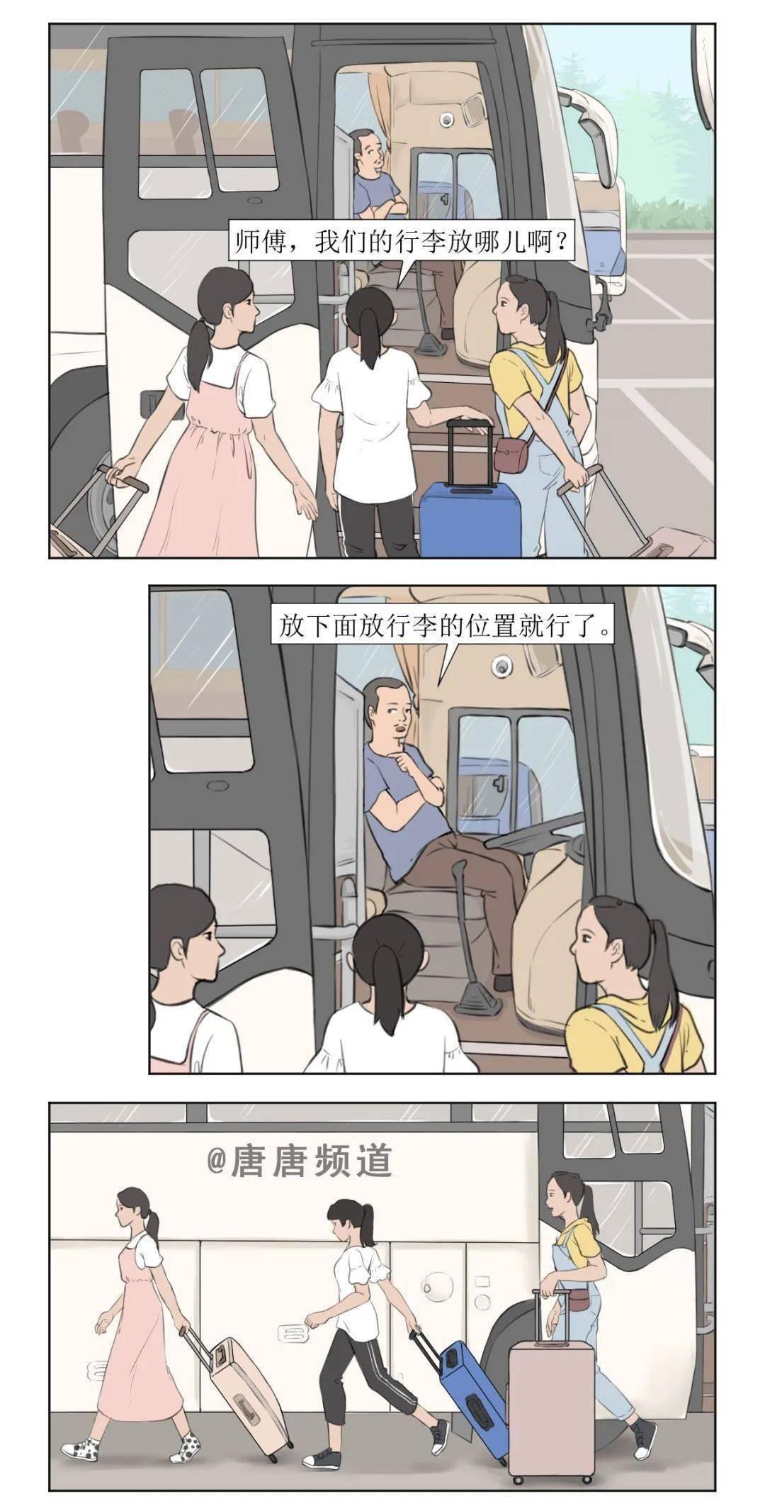扑飞漫画:行李放哪?