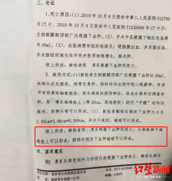 7岁男童登封武校习武死亡 警方再出鉴定意见:头部遭钝性外力致死