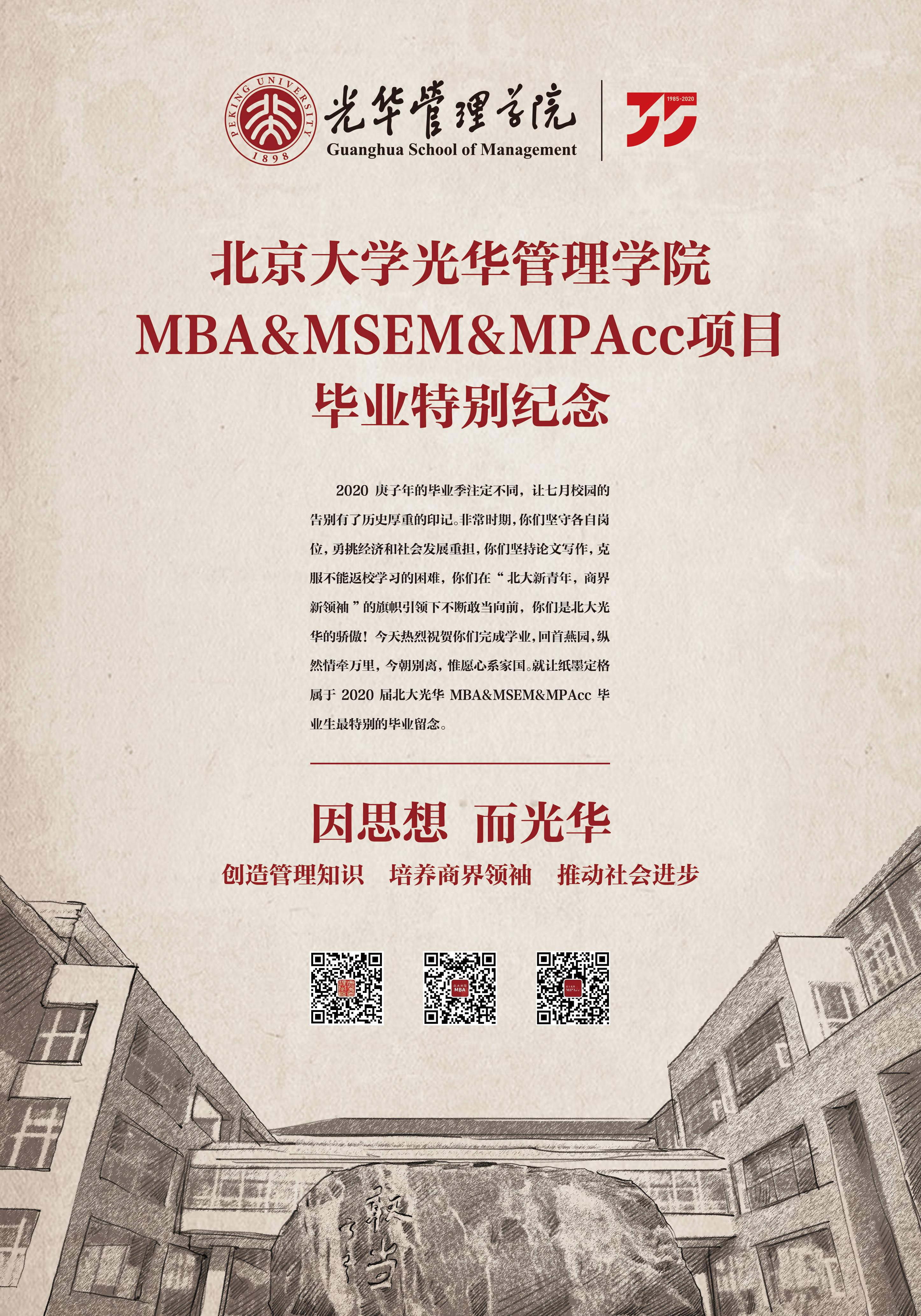"""神武成长北大光华639名毕业生新京报上"""""""
