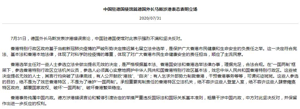 德国暂停与香港引渡协定 中驻德使馆:保留作出进一步反应权利_德国新闻_德国中文网