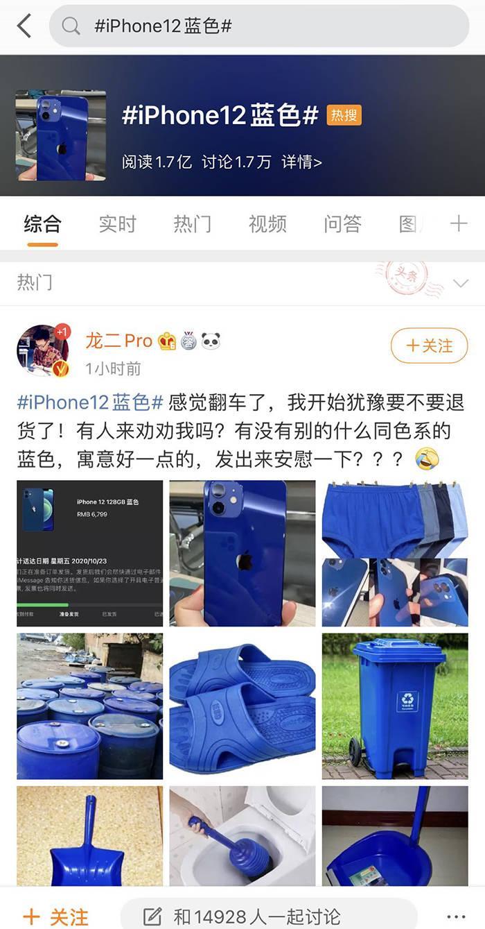 iPhone 12到底有多蓝?摸了真机的人告诉你的照片 - 2