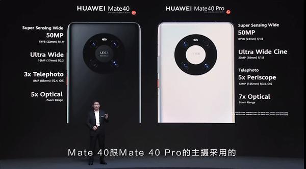 华为Mate40 Pro/Pro+正式发布:100倍变焦五摄、快充提速的照片 - 9