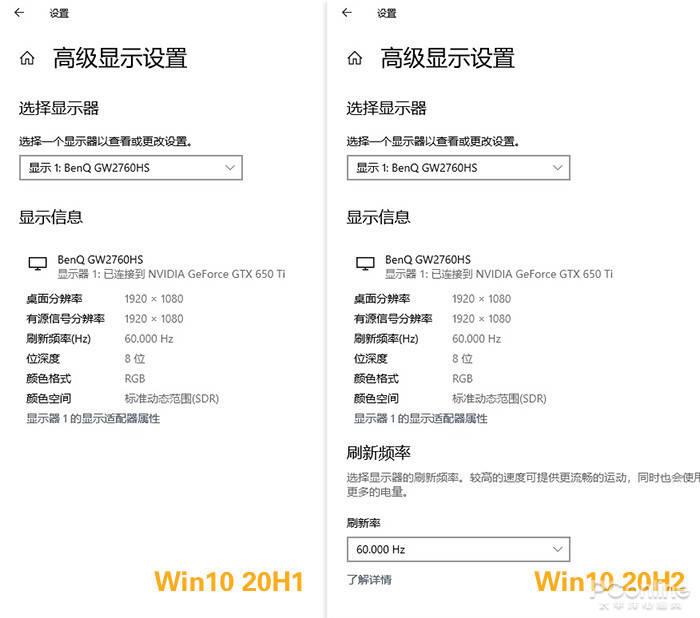 Win10 20H2多图对比旧版与新功能一览的照片 - 10