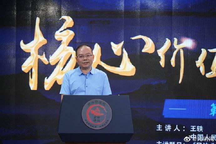 王轶:民法典包含着我们民族的精神密码