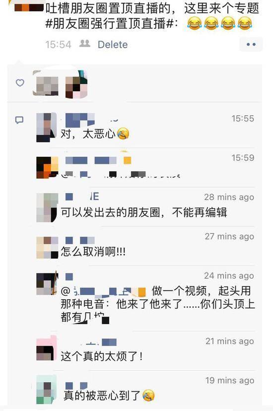 微信在朋友圈强推置顶直播分享 网友吐槽称丑出天际的照片 - 6