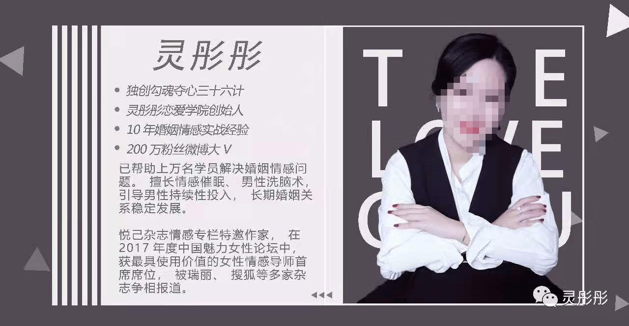 """""""恋爱学院""""教勾魂诱男,涉事公司经营行为已被限!仍在招生"""
