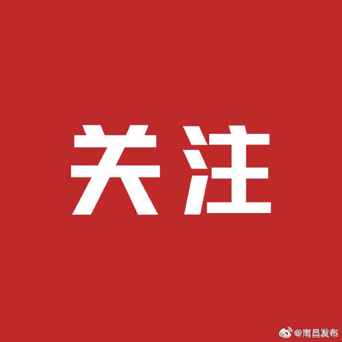 南昌市拿出800万元支持电商新业态