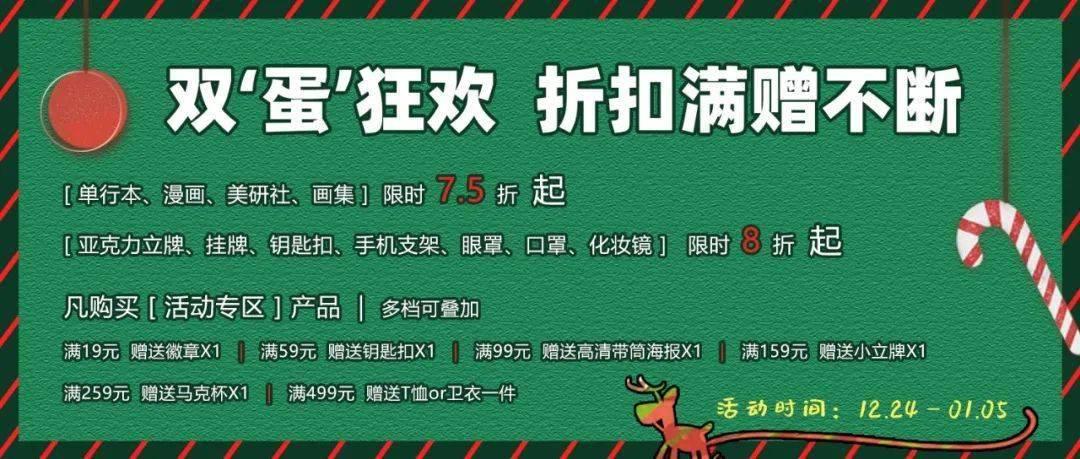 12.25 簡依&宮風曜生日快樂!