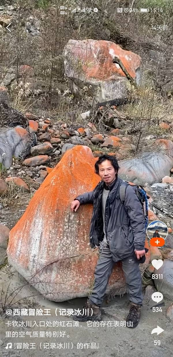 """探险王""""冰川哥""""掉入冰川瀑布遇难的照片 - 7"""