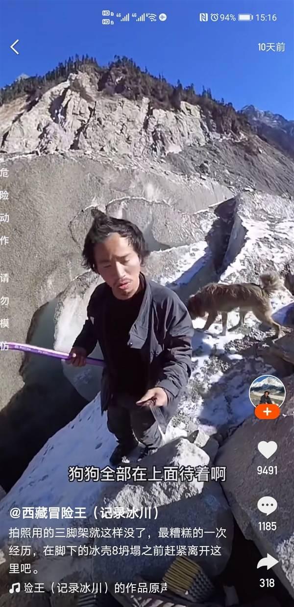 """探险王""""冰川哥""""掉入冰川瀑布遇难的照片 - 4"""