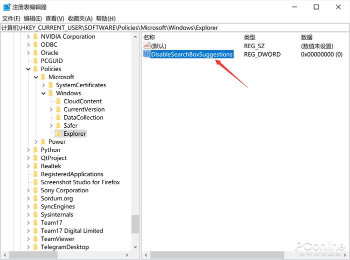 Windows10网络搜索设计太反人类?教你如何彻底关闭它的照片 - 6