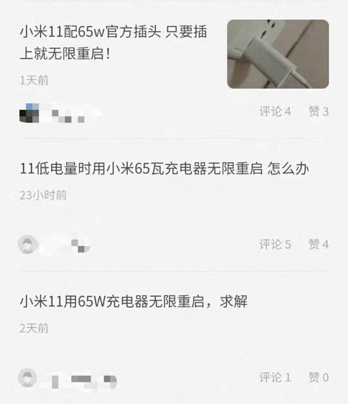 小米11无限重启?官方承认充电器存兼容问题!的照片 - 2
